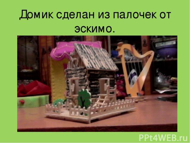 Домик сделан из палочек от эскимо.