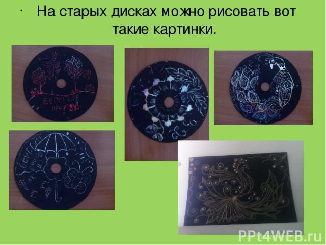 На старых дисках можно рисовать вот такие картинки.