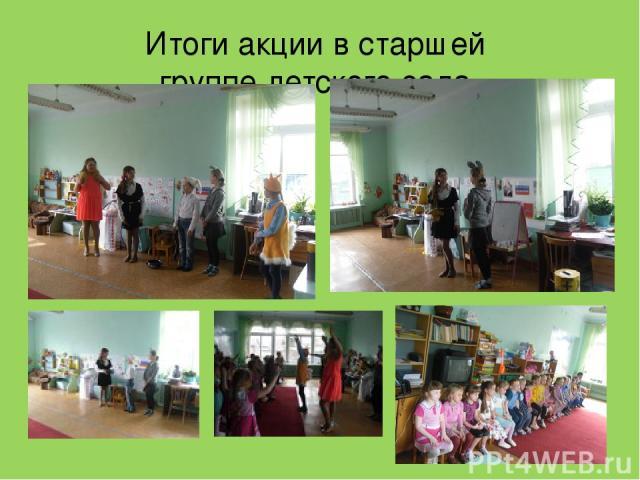 Итоги акции в старшей группе детского сада.