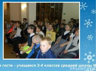 Наши гости – учащиеся 3-4 классов средней школы №1