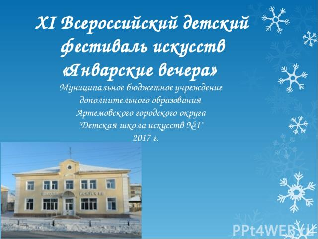 XI Всероссийский детский фестиваль искусств «Январские вечера» Муниципальное бюджетное учреждение дополнительногообразования Артемовского городского округа