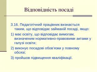 Відповідність посаді 3.16. Педагогічний працівник визнається таким, що відповіда