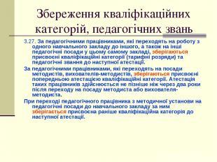 Збереження кваліфікаційних категорій, педагогічних звань 3.27.За педагогічними