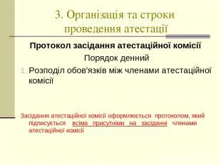 3. Організація та строки проведення атестації Протокол засідання атестаційної ко