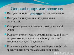 Основні напрямки розвитку школи Використання інтерактивних методів навчання; Вик