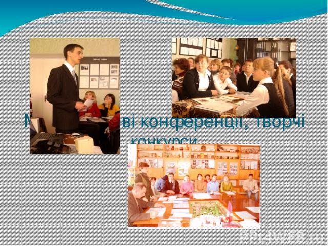 МАН, наукові конференції, творчі конкурси