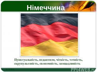 Німеччина Пунктуальність, педантизм, чіткість, точність, скрупульозність, економ