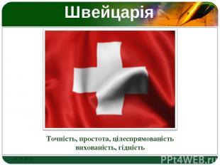 Швейцарія Точність, простота, цілеспрямованість вихованість, гідність 01.10.2012