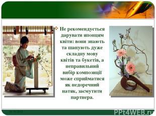 Не рекомендується дарувати японцям квіти: вони знають та шанують дуже складну мо