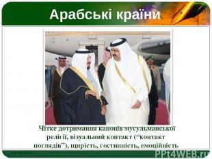 Арабські країни Чітке дотримання канонів мусульманської релігії, візуальний конт