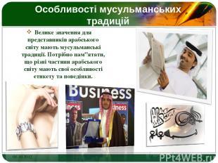 Особливості мусульманських традицій Велике значення для представників арабського