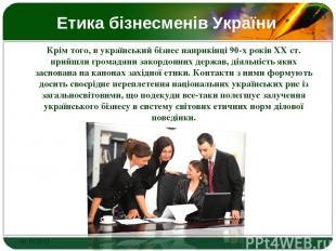 Етика бізнесменів України Крім того, в український бізнес наприкінці 90-х років