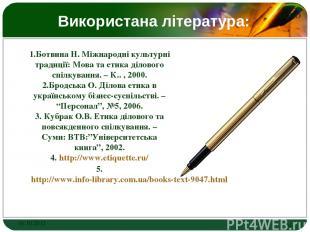 Використана література: 1.Ботвина Н. Міжнародні культурні традиції: Мова та етик