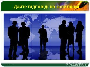 . Дайте відповіді на запитання: 01.10.2012 * LOGO