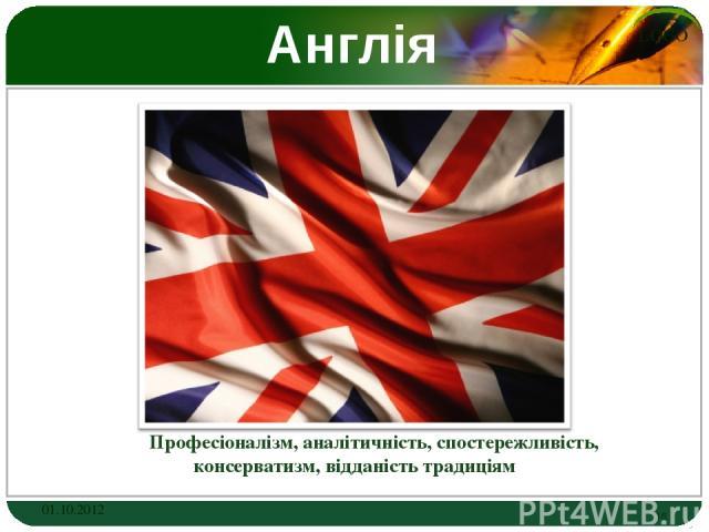 Англія Професіоналізм, аналітичність, спостережливість, консерватизм, відданість традиціям 01.10.2012 * LOGO