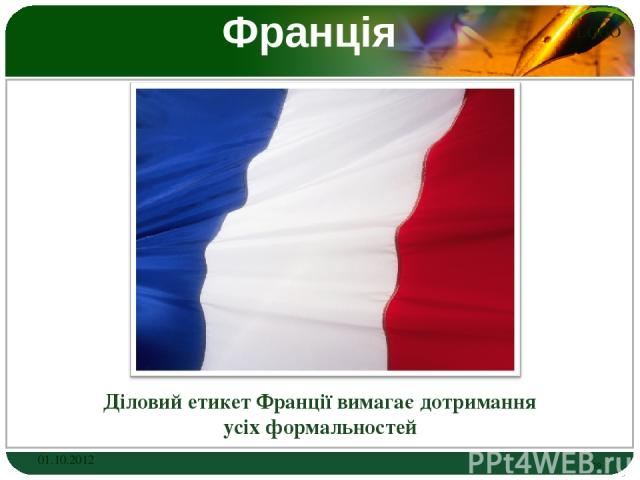Франція Діловий етикет Франції вимагає дотримання усіх формальностей 01.10.2012 * LOGO