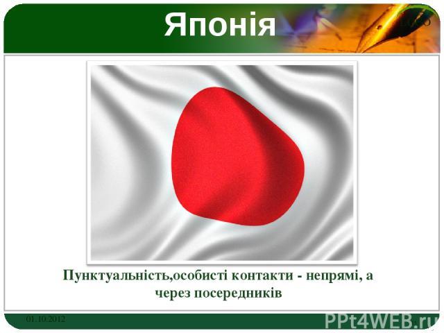 Японія Пунктуальність,особисті контакти - непрямі, а через посередників 01.10.2012 * LOGO