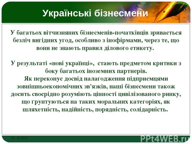 Українські бізнесмени У багатьох вітчизняних бізнесменів-початківців зривається безліч вигідних угод, особливо з інофірмами, через те, що вони не знають правил ділового етикету. У результаті «нові українці», стають предметом критики з боку багатьох…