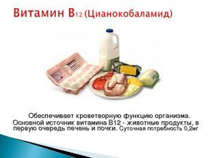 Обеспечивает кроветворную функцию организма. Основной источник витамина B12 - жи