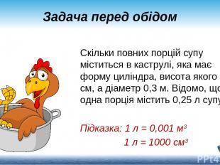 Скільки повних порцій супу міститься в каструлі, яка має форму циліндра, висота