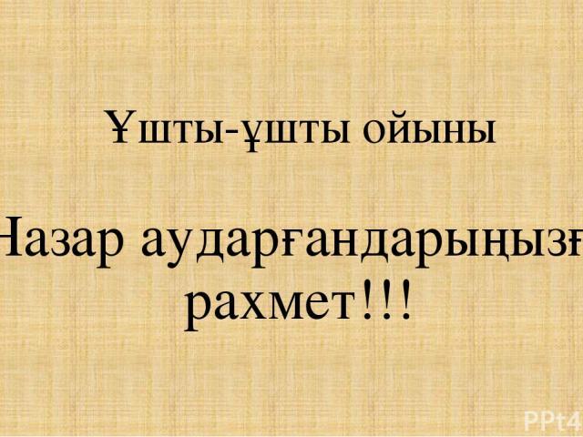 Ұшты-ұшты ойыны Назар аударғандарыңызға рахмет!!!