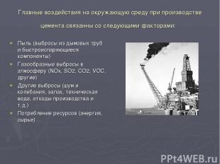 Главные воздействия на окружающую среду при производстве цемента связанны со сле
