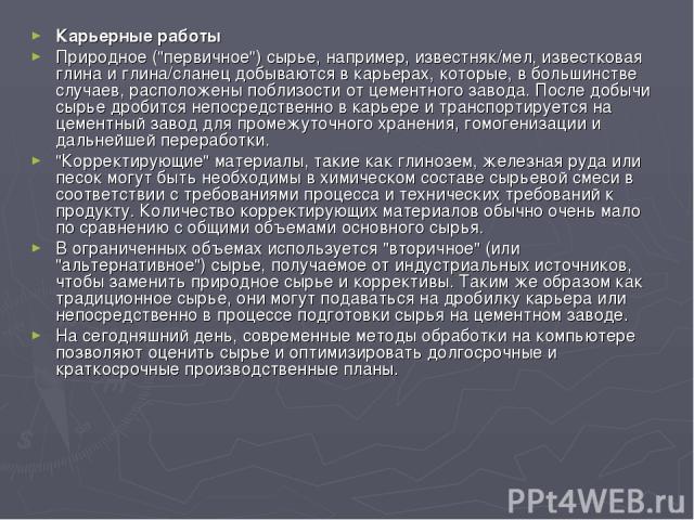 Карьерные работы Природное (