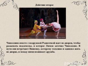 Действие второе Чиполлино вместе с подружкой Редисочкой идет во дворец, чтобы ра