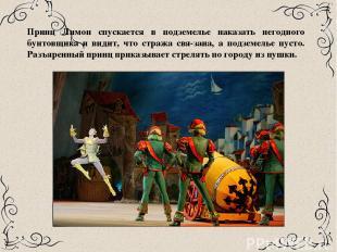 Принц Лимон спускается в подземелье наказать негодного бунтовщика и видит, что с