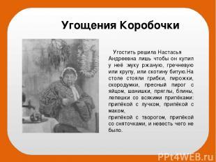 Угостить решила Настасья Андреевна лишь чтобы он купил у неё :муку ржаную, гречн