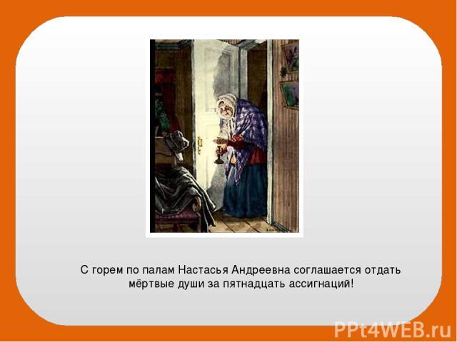 С горем по палам Настасья Андреевна соглашается отдать мёртвые души за пятнадцать ассигнаций!