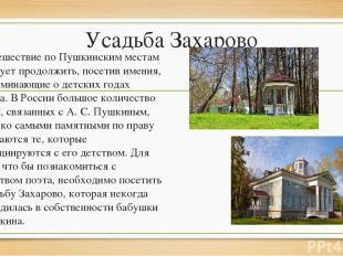 Усадьба Захарово Путешествие по Пушкинским местам следует продолжить, посетив им