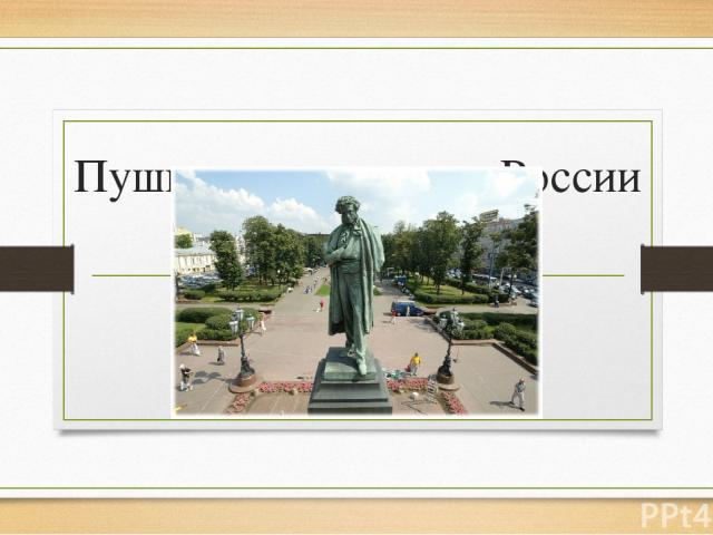 Пушкинские места в России