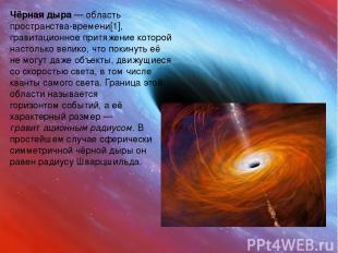 Чёрная дыра — областьпространства-времени[1],гравитационное притяжениекоторо