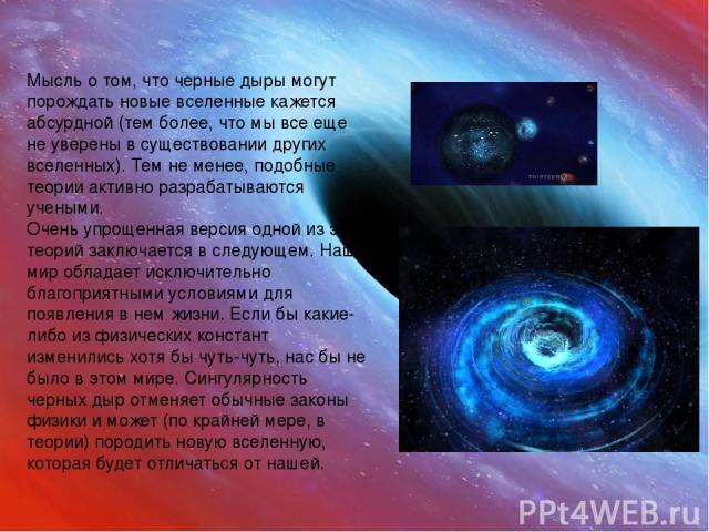 Мысль о том, что черные дыры могут порождать новые вселенные кажется абсурдной (тем более, что мы все еще не уверены в существовании других вселенных). Тем не менее, подобные теории активно разрабатываются учеными. Очень упрощенная версия одной из э…