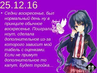 25.12.16 Седни воскресенье, был нормальный день ну в принципе обычное воскресень