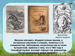 Желание изложить общедоступным языком, в интересных рассказах и очерках, понятны