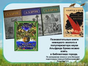 Познавательные книги немецкого зоолога и популяризатора науки Альфреда Брема мож