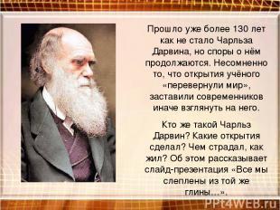 Прошло уже более 130 лет как не стало Чарльза Дарвина, но споры о нём продолжают