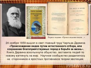 24 ноября 1859 вышел в свет главный труд Чарльза Дарвина «Происхождение видов пу