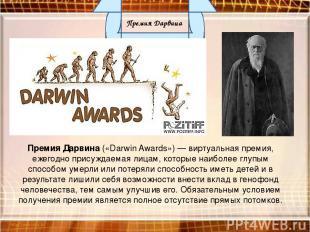 Премия Дарвина («Darwin Awards») — виртуальная премия, ежегодно присуждаемая лиц