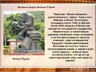 Памятник «Умная обезьяна» располагается в парке г. Саньо на о. Хайнань в Китае.