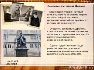 Основные достижения Дарвина  Стал первым ученым, который сумел тщательно объясн