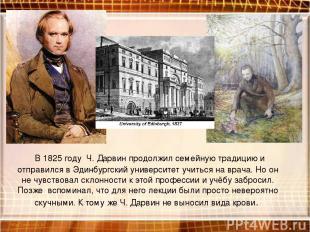 В 1825 году Ч. Дарвин продолжил семейную традицию и отправился в Эдинбургский ун
