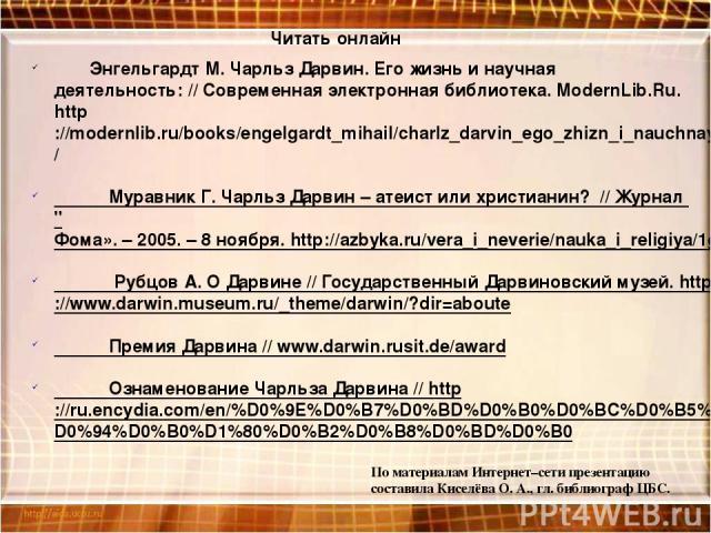 Энгельгардт М. Чарльз Дарвин. Его жизнь и научная деятельность: // Современная электронная библиотека. ModernLib.Ru. http://modernlib.ru/books/engelgardt_mihail/charlz_darvin_ego_zhizn_i_nauchnaya_deyatelnost/read_1/ Муравник Г. Чарльз Дарвин – атеи…