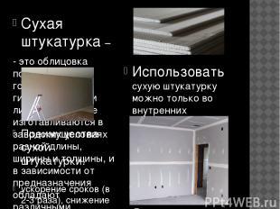 Использовать сухую штукатурку можно только во внутренних помещениях, т.к. картон