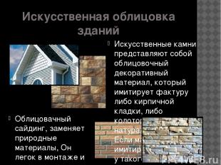 Искусственная облицовка зданий Искусственные камни представляют собой облицовочн