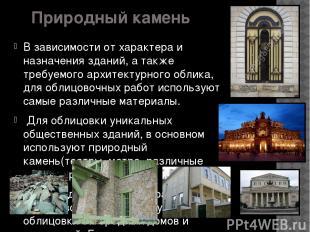 В зависимости от характера и назначения зданий, а также требуемого архитектурног