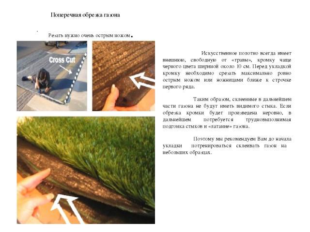 Поперечная обрезка газона Искусственное полотно всегда имеет внешнюю, свободную от «травы», кромку чаще черного цвета шириной около 10 см. Перед укладкой кромку необходимо срезать максимально ровно острым ножом или ножницами ближе к строчке первого …