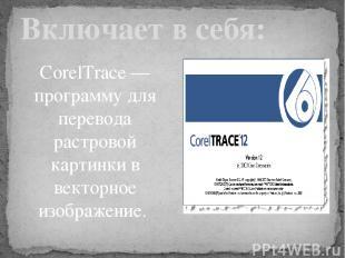 CorelTrace — программу для перевода растровой картинки в векторное изображение.